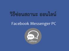 วิธีซ่อนสถานะ ออนไลน์บนแอป Facebook Messenger PC