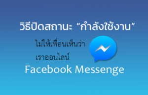 ปิดสถานะออนไลน์ ซ่อนสถานะออนไลน์ ปิดแชท Messenger