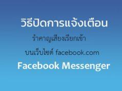 วิธีปิดการแจ้งเตือน Facebook Messenger บนเวป