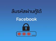 ลืมรหัสเฟสบุ๊ค Facebook