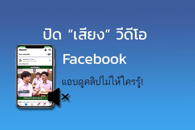 ปิดเสียงวีดีโอ Facebook ปิดเสียงวีดีโอในเฟส