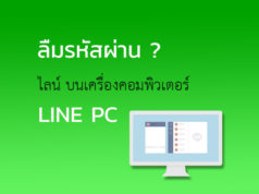 ลืมรหัสผ่าน LINE PC