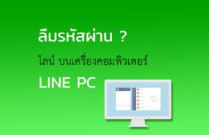 ลืมรหัสผ่าน LINE PC ตั้งค่ารหัสผ่านใหม่ (Password)