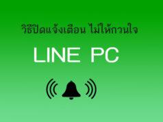 """ปิดเสียงแจ้งเตือน """"LINE"""" ใน LINE PC"""
