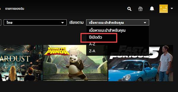 พากย์ไทย ค้นหา ดูหนัง NETFLIX ซีรี่ย์และหนังออนไลน์