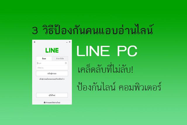 ป้องกันไม่ให้คนแอบอ่านไลน์ LINE PC ทิป 3 วิธีไม่ให้คนแอบอ่านไลน์
