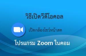 วิธีเปิดวีดีโอคอล Zoom ประชุมออนไลน์ โชว์หน้าสด