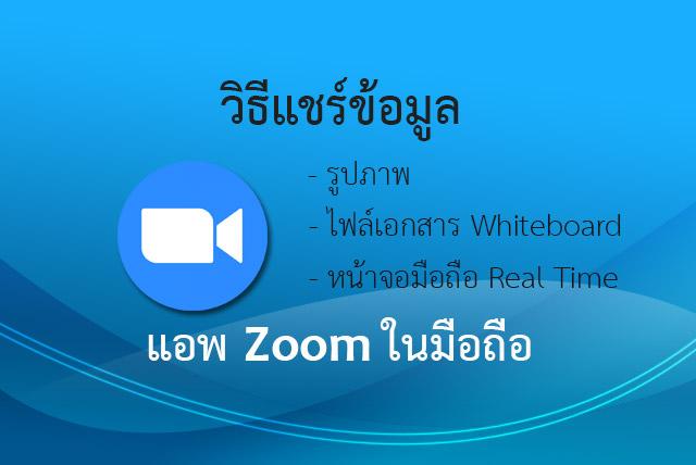 วิธีแชร์ข้อมูลผ่าน แอพ Zoom ส่งไฟล์ได้ทุกประเภท