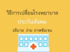เปลี่ยนโรงพยาบาล ประกันสังคม