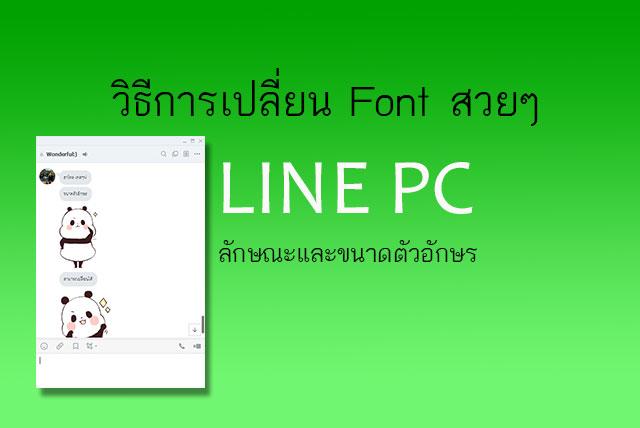 เปลี่ยน Font ใน LINE PC ข้อความแชท