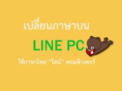 เปลี่ยนภาษา ใน LINE PC อย่างไร