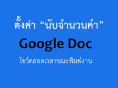 ตั้งค่า นับจำนวนคำ Google Docs ให้โชว์ตลอดเวลา