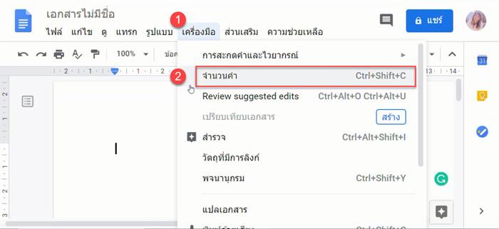 วิธีการนับคำในภาษาไทย