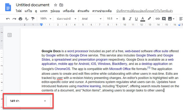 นับจำนวนคำ Google Docs