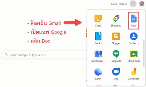 นับคํา Google Doc