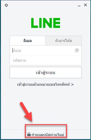 เปลี่ยนรหัสไลน์ในคอม