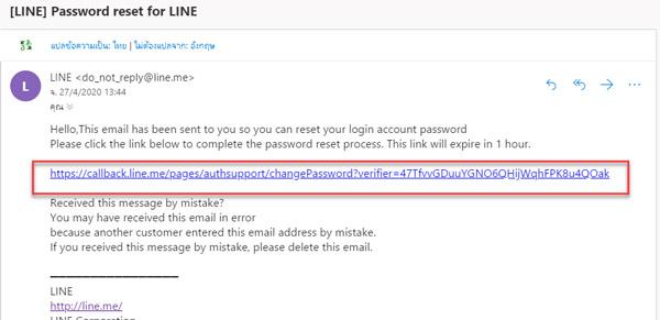 ลืมรหัสไลน์ PC