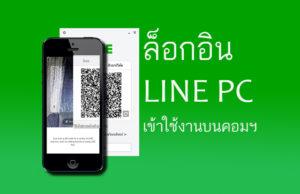 วิธีเข้าสู่ระบบไลน์ LINE PC ด้วยการ ล็อกอิน LINE ผ่านโค้ดคิวอาร์