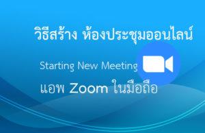 วิธีสร้าง ห้องประชุมออนไลน์ บนแอพ Zoom