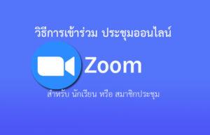 การเข้าร่วมประชุม Zoom ห้องประชุม แชทออนไลน์ Meeting Online