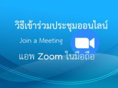 เข้าร่วมประชุมแอพ Zoom