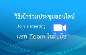 เข้าร่วมประชุมออนไลน์ Join a Meetingแอพ Zoom - ตอนที่ 3