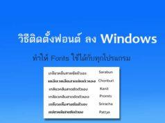 วิธีติดตั้ง Fonts ฟอนต์ไทย ลงคอมพิวเตอร์