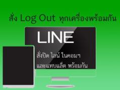 ปิดการใช้งานไลน์ (LINE) สั่งไลน์ Log out ทุกเครื่องพร้อมกัน