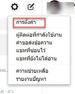 วิธีปิดการแจ้งเตือน Facebook Messenger บนเวป facebook.com