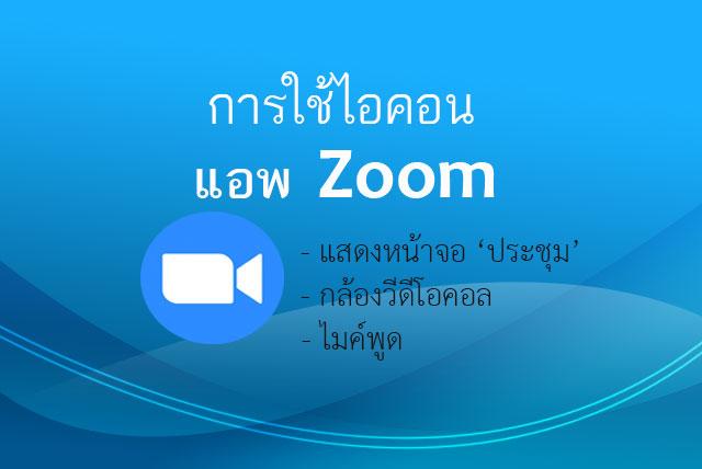 การใช้ไอคอน รูปกล้องวีดิโอ และรูปไมล์ แอพ Zoom