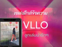 VLLO แอพตัดต่อวีดีโอ