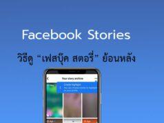ดู Story Facebook ย้อนหลัง