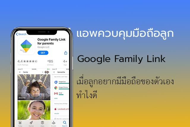 Family Link คืออะไร