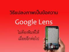 วิธีแปลงภาพเป็นข้อความ + Google Lens