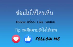 กดติดตาม + ตังค่า Follow (ติดตาม) + กด Like กดถูกใจ +ซ่อนติดตาม