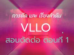 ตัดต่อวิดีโอ VLLO