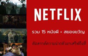 หนังผี + หนังสยองขวัญ + หนัง Netflix