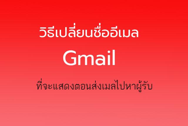 วิธีเปลี่ยนชื่ออีเมล Gmail