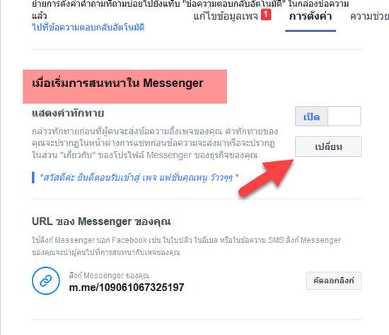 ใส่ชื่อคนที่ทักมา ในตอบแชทอัตโนมัติ Messenger เพจเฟสบุ๊ค