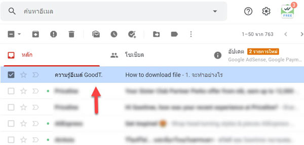 """วิธีแก้ไขอีเมล์แสดงสถานะว่า """"ไม่เคยดูเปิดอ่าน"""""""