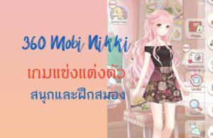 เกม 360 Mobi Nikki