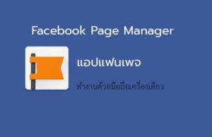 แอป Facebook Page Manager