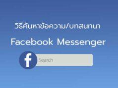 ค้นหา ข้อความ ในแอป Messenger