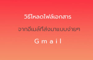 โหลด ไฟล์เอกสาร Gmail