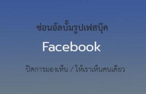 ซ่อนอัลบั้มรูปเฟสบุ๊ค