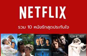 หนังรักใน Netflix