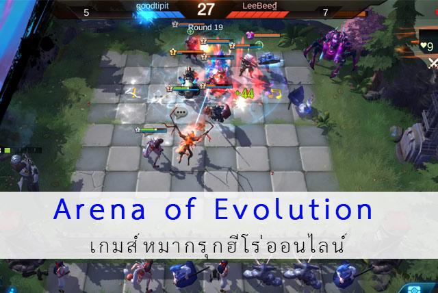 ปกเกมส์ Arena of Evolution: Red Tides