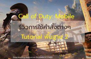 การเกม Call of Duty: Mobile