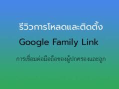 โหลด + ติดตั้งแอพ Family Link