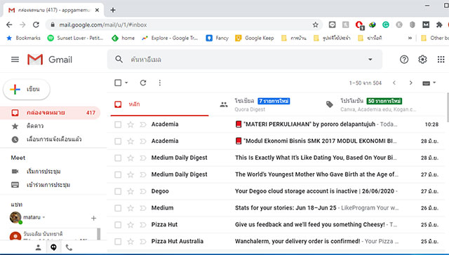 หน้าจดหมาย gmail